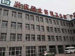yabo16app检测仪采购单位兴庆区大新镇卫生院