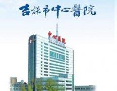 吉林市中心医院采购彩月yabo16app检测仪