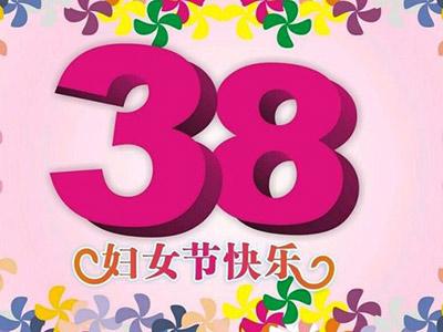 yabo16app检测仪品牌祝大家三八妇女节快乐